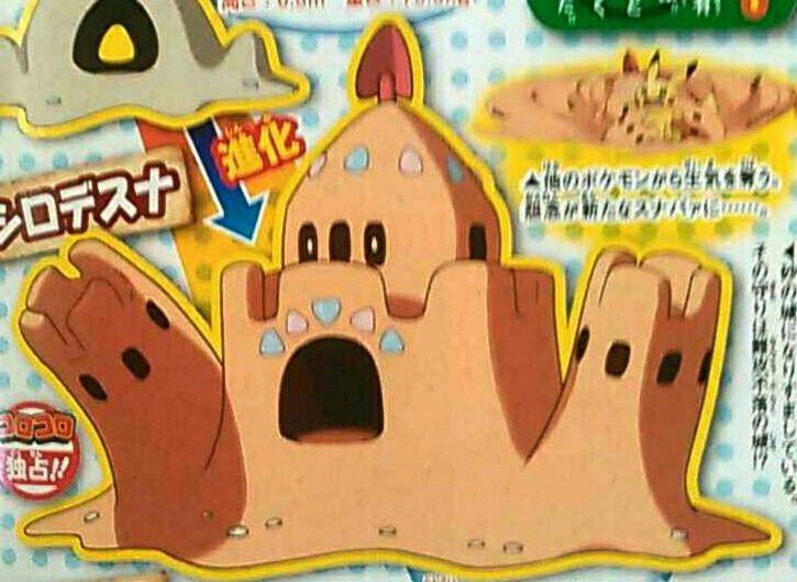 ¡CoroCoro revela 4 nuevos Pokémon y 2 formas de Alola!